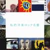 死ぬまで聴き続けたい 私的 90年代 洋楽ロック名盤 100選【26-50】