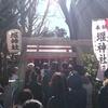 令和2年 堰神社(せきじんじゃ) 初午祈願