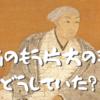 【戦国合戦こぼれ話】九州の関ヶ原――暗躍・黒田如水
