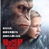 映画『猿の惑星:聖戦記(グレート・ウォー)』観て来ました