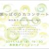 葉っぱのうたコンサート vol.1