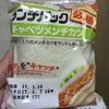 ヤマザキ ランチパック キャベツメンチカツ 食べてみました