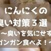 にんにくの臭い対策3選  ~臭いを気にせずガンガン食べよ!~