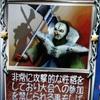 モンスターファーム2レアモン自作CD作成日誌~ジョーカー系~