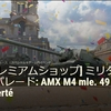 【WOT】ミリタリーパレード: AMX M4 mle. 49 Liberté【プレミアムショップ】
