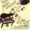 【イベントレポート】ピアノインストラクターによるバレンタインピアノコンサートを開催いたしました!!