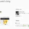 ブログのサイドバーに「GitHubの草」を追加した!