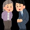 平成30年度の年金額は今年度と同じという理由と在職老齢年金の改定など