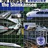 鉄道についての本
