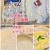 『 #宮崎県 #川北製麺 #米粉うどん #グルテンフリー 』