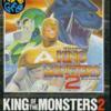 ネオジオは100メガショックの夢を見るか?(35)「キング・オブ・ザ・モンスターズ2」