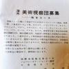 美術倶楽部海外旅行部の広告など、昭和39年1月発行 美術家名鑑