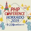 PHP カンファレンス北海道に行ってきました