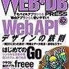 【Go言語】【book】「WEB+DB PRESS Vol.82」を使った学習記録