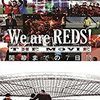 「We are REDS! THE MOVIE 開幕までの7日間」