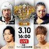 3.10 新日本プロレス NEW JAPAN CUP 3日目 ツイート解析