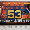 WiiUのケムコスーパーセールは明日の10時まで!半額を見逃すな!
