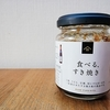 食べる、すき焼き @久世福商店 ご飯進みすぎに要注意な美味しい調味料