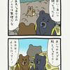 悲熊「居眠り」