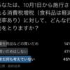 【アンケート!】あなたは、10月1日から施行される消費税増税(食料品は軽減税率あり)に対して、どんな行動をとりますか?