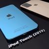 ゲーム向きだが7インチ!新型iPod touchのコンセプトデザイン動画