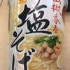 東洋水産『マルちゃん 謹製 山椒香る塩そば』レビュー あっさりの極みラーメン