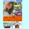 8/4(土)近藤エリのウクレレワークショップ&ミニライブ ご予約受付中!