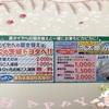 水戸赤塚店    ✨タイヤ履き替え&泡太郎洗車✨