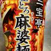 三宝亭 全とろ麻婆麺(日清食品)