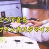 【はてなブログ】コピペだけできるデザインCSSカスタマイズ②