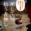 関東馬、屈辱の菊花賞15連敗。