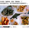 『鹹酥雞』vs『鹽酥雞』