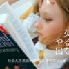 現役翻訳者が教える英語学習のモチベーションを5分で上げる方法