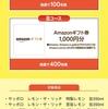 【3/31】サッポロ レモン・ザ・リッチキャンペーン【レシ/LINE】