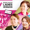 8/9 3着全次郎の競艇ブログ