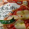 本当に旨いピッツァが食べたい。マルゲリータ(トロナジャパン)