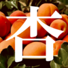 【名前・漢字の由来】あんずは昔「唐桃」と呼ばれていた【杏】