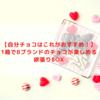 【自分チョコはこれがおすすめ!】1箱で8ブランドのチョコが楽しめる欲張りBOX