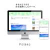 はてなブログ無料テーマ「Potecko」と「Pochi」へグローバルメニューを追加する
