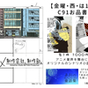 【C91】お品書き【金曜・西・は14a】