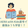AERA with Kids夏号で最強のおうち学習⁉︎