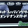 SHOEI Z-7を購入する時にフィッティングサービス受けてきたよ!
