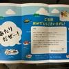 スシローからTwitter企画で1万円券もらった自慢
