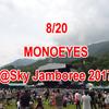 8/20 MONOEYES@Sky Jamboree 2017 セットリスト