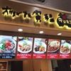 【Pasar守谷】大かまど飯寅福守谷食堂で守谷スタ丼を食べたい3つの理由