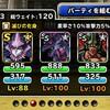 level.879【ウェイト120】第135回闘技場ランキングバトル4日目