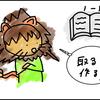 学生の時に習ったノートを「取る」は、ノート活用の半分に過ぎなかった