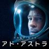 【iTunes Store】「アド・アストラ (字幕/吹替)」今週の映画 102円レンタル