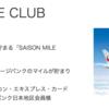 SAISON MILE CLUB(セゾンマイルクラブ)を解約しました。解約方法のまとめ。