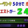 【MHWI】 マスターランク 50分で危険度3歴戦クエストが…24個    【アイスボーン】#79